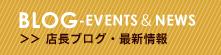 BLOG-EVENT&NEWS >>店長ブログ・最新情報