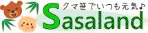 熊笹エキス専門店 ササランド